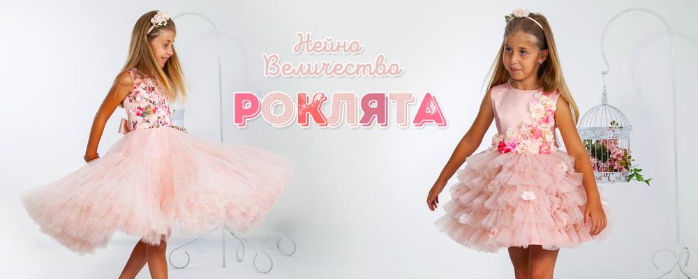 Официални детски рокли – задължителната дреха за всяко момиченце!
