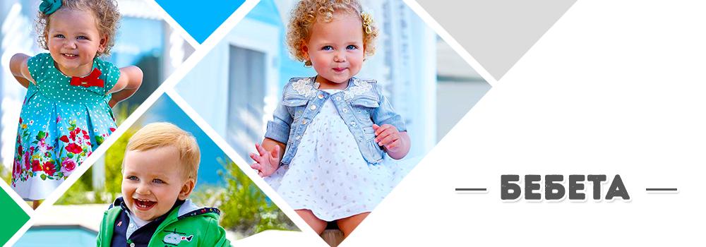 Бебешки дрехи от 0 до 24 месеца