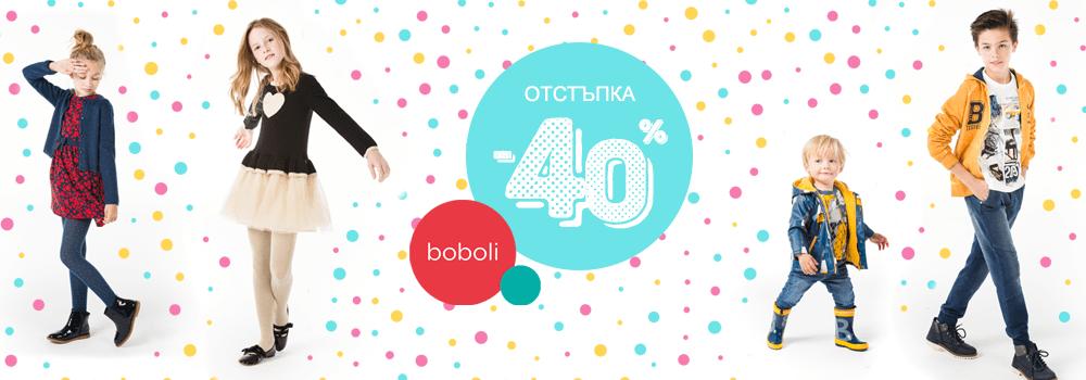 Boboli Намаление -40%